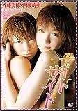 ナイト☆サイト [DVD]