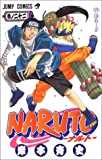 Naruto, Volume 22 (Japanese Edition)