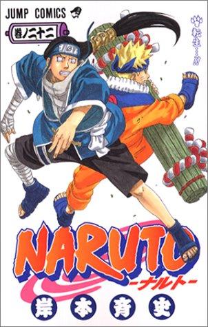 NARUTO―ナルト― 22 (ジャンプ・コミックス)