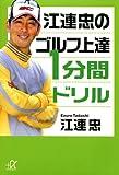 江連忠のゴルフ上達1分間ドリル (講談社+α文庫 (D49-2)) (講談社+アルファ文庫 D 49-2)