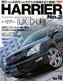 トヨタハリアー—Style RV (No.2) (News mook—RVドレスアップガイドシリーズ)