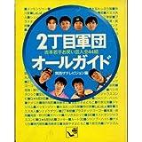 2丁目軍団オールガイド―吉本若手お笑い芸人全44組 (角川mini文庫)