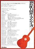クラシック・ギタリストのための演奏能力開発エクササイズ [DVD]