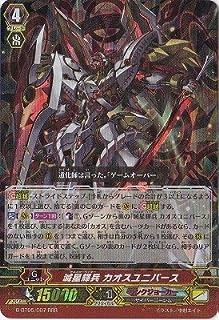 カードファイトヴァンガードG 第5弾「月煌竜牙」/G-BT05/007 滅星輝兵 カオスユニバース RRR