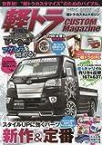 軽トラ CUSTOM Magazine VOL.4 (ぶんか社ムック)