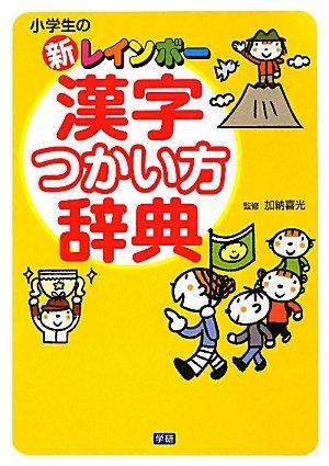 小学生の新レインボー漢字つかい方辞典