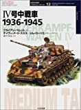 4号中戦車1936‐1945 (オスプレイ・ミリタリー・シリーズ―世界の戦車イラストレイテッド)