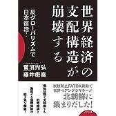 世界経済の支配構造が崩壊する -反グローバリズムで日本復活!-