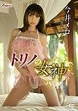 今井メロ / トリノの女神 [DVD]