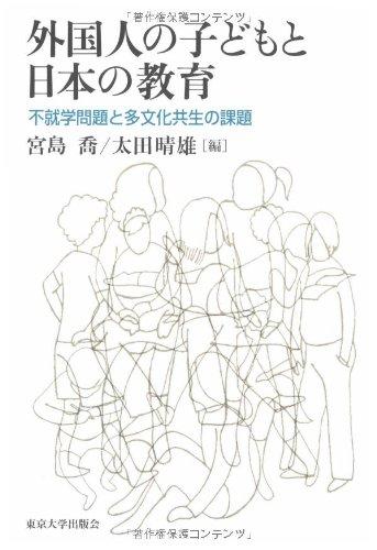 外国人の子どもと日本の教育
