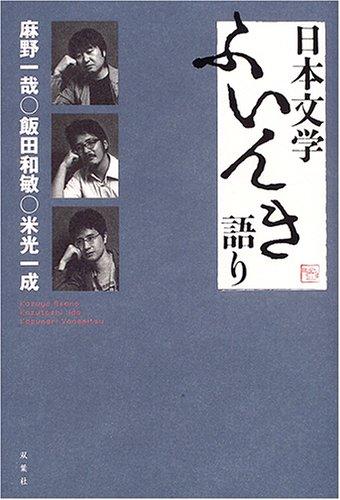 日本文学ふいんき語り