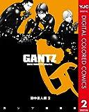 GANTZ カラー版 田中星人編 2 (ヤングジャンプコミックスDIGITAL)