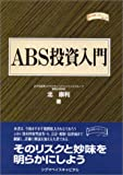 ABS投資入門 (金融職人技シリーズ)