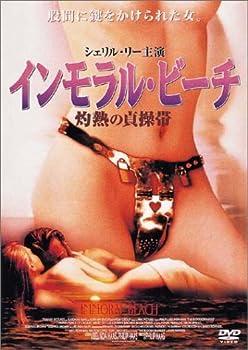 インモラル・ビーチ 灼熱の貞操帯 [DVD]