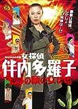 女探偵 伴内多羅子「七つの顔の女だぜ」[DVD]