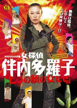 WAHAHA本舗PRESENTS 女探偵 伴内多羅子 「七つの顔の女だぜ」 [DVD]