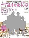 Hanako (ハナコ) 2013年 8/22号 [雑誌]