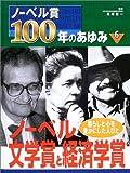 ノーベル賞100年のあゆみ〈6〉ノーベル文学賞と経済学賞