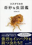 コスタリカの奇妙な虫図鑑