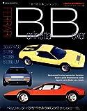 フェラーリ・ベルリネッタ・ボクサー(FERRARI Berlinetta Boxer) (Libreria SCUDERIA 11)