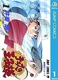 テニスの王子様 1 (ジャンプコミックスDIGITAL)