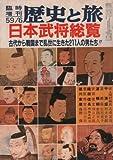 日本武将総覧 歴史と旅 臨時増刊 1984年 6月号