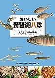 おいしい琵琶湖八珍: 文化としての湖魚食