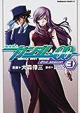 機動戦士ガンダム00 2nd.season (3) (角川コミックス・エース 146-10)