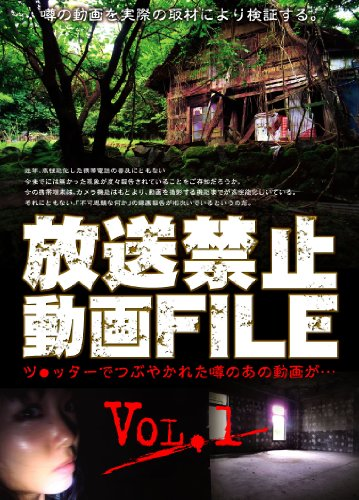放送禁止動画FILE Vol.1