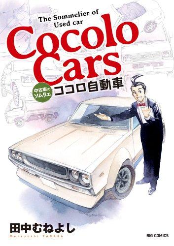 ココロ自動車 (ビッグコミックス)