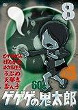 ゲゲゲの鬼太郎 60's8 [DVD]