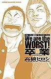 We are the WORST! 卒業-GRADUATION- (少年チャンピオン・コミックス)