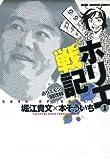 ホリエ戦記 ホリエモン闘牌録 (1) (近代麻雀コミックス)