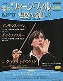 ウィーン・フィル魅惑の名曲 2010年 4/27号 [雑誌]