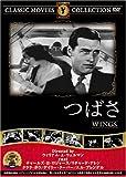 つばさ [DVD] FRT-197