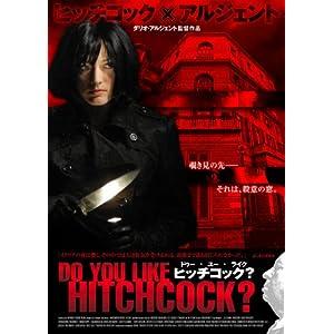 DO YOU LIKE HITCHCOOK? ドゥー・ユー・ライク・ヒッチコック?の画像