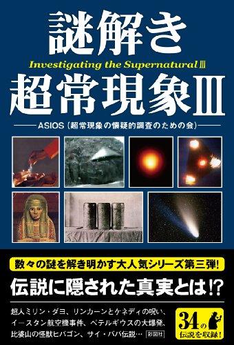 謎解き超常現象3