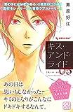 キス・アンド・ライド プチデザ(5) (デザートコミックス)