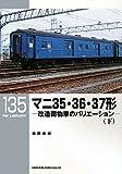 マニ35・36・37形〈下〉改造荷物車のバリエーション (RM LIBRARY)