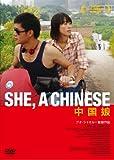 中国娘 [DVD]