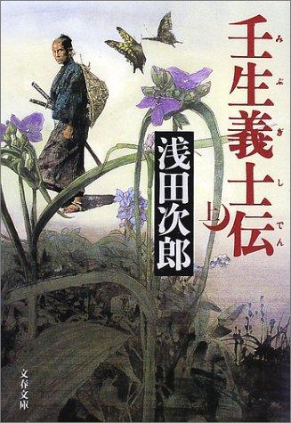 『壬生義士伝』(浅田次郎/文藝春秋)