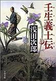 壬生義士伝 上 (文春文庫 あ 39-2) [文庫] / 浅田 次郎 (著); 文藝春秋 (刊)