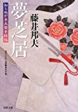 夢芝居-知らぬが半兵衛手控帖(20) (双葉文庫)