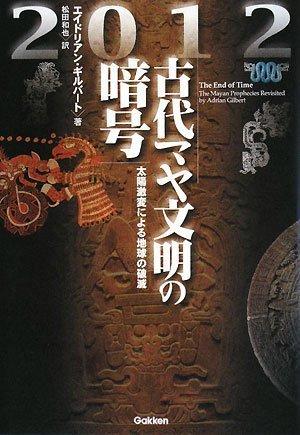 2012―古代マヤ文明の暗号
