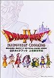 ドラゴンクエストIV 公式ガイドブック 上巻(世界編) (ENIXベストムックライブラリー)