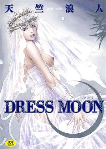DRESS MOON表紙