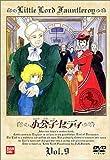Image de 小公子セディ(9) [DVD]