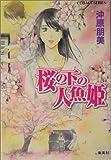 桜の下の人魚姫 (コバルト文庫)