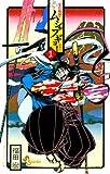 常住戦陣!!ムシブギョー(1) (少年サンデーコミックス)