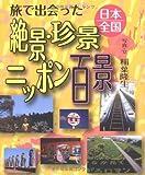 旅で出会った絶景・珍景ニッポン百景―日本全国